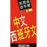 GUIA CONVERSACION CHINO/ESPAÑOL
