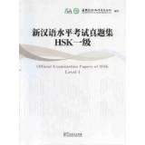 OFFICIAL EXAMINATION PAPER OF HSK LEVEL VOL 1 (PAPERBACK)